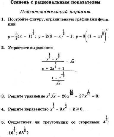 ВАРИАНТ  Алгебра 9 класс Контрольная работа №3